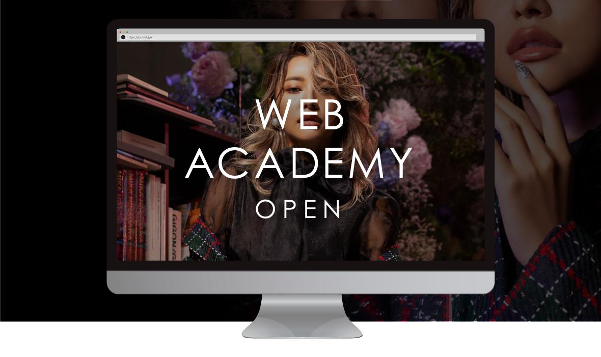 WEBアカデミー