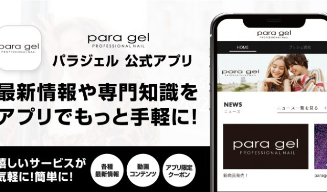 para gel公式アプリリリース!