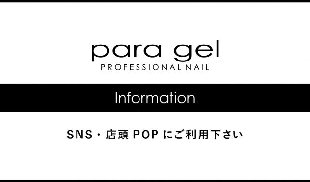 ダウンロードコンテンツ|SNS・店頭POPにご利用下さい。
