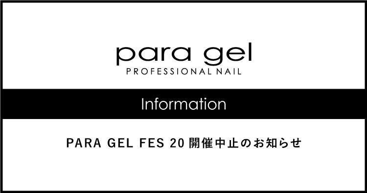 PARA GEL FES 20 開催中止のお知らせ