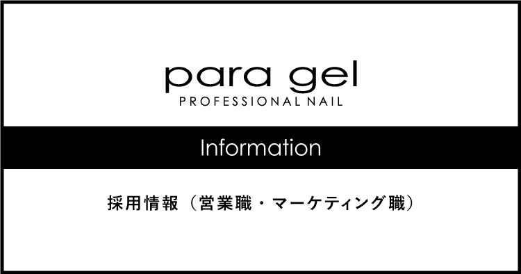 7/28更新 採用情報(営業職・マーケティング職)