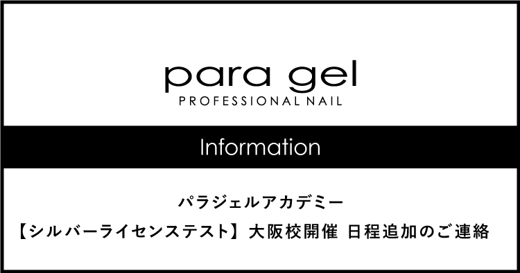 【シルバーライセンステスト】大阪校開催 日程追加のご連絡