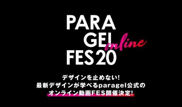 PARA GEL online FES 2020