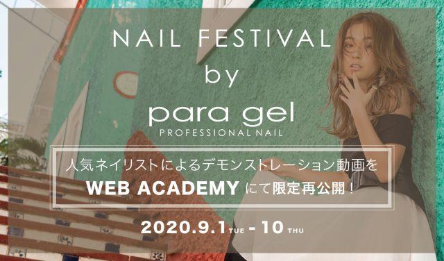 NAIL FESTIVAL by para gel デモ動画再配信!