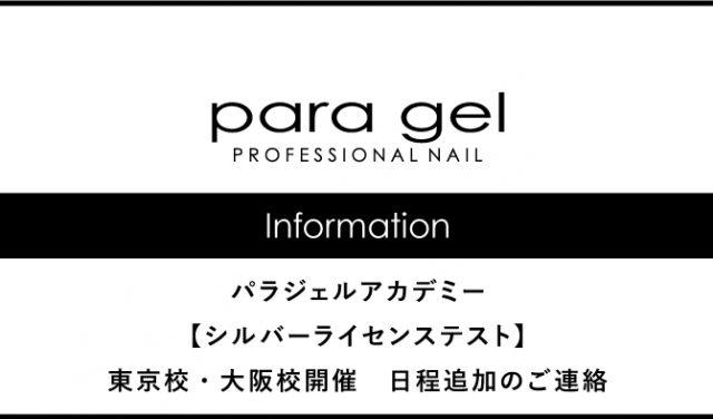 【シルバーライセンステスト】東京校・大阪校開催 日程追加のご連絡