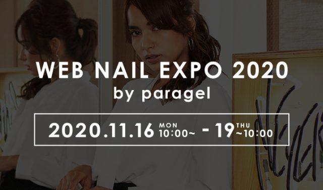 WEB NAIL EXPO2020 by para gel 開催のお知らせ