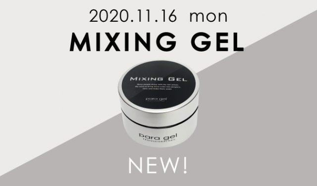 2020.11.16 MIXING GEL RELEASE!