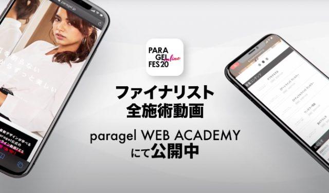 PARA GEL online FES ファイナル公開中!