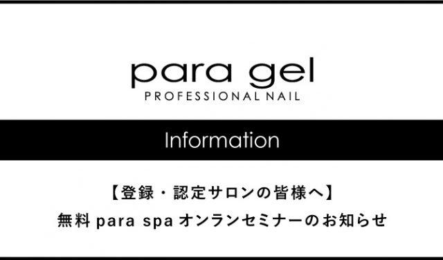 【登録・認定サロンの皆様へ】無料para spaオンラインセミナーのお知らせ
