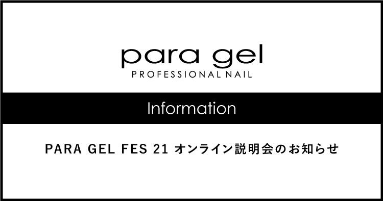 PARA GEL FES 21 オンライン説明会のお知らせ