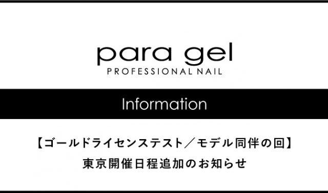 【ゴールドライセンステスト/モデル同伴の回】東京開催日程追加のお知らせ