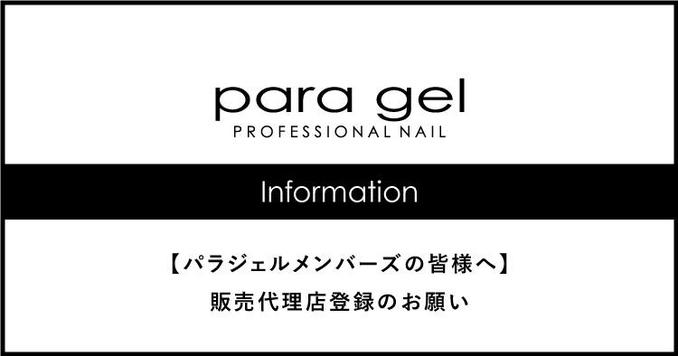 【パラジェルメンバーズの皆様へ】販売代理店登録のお願い