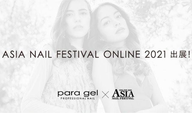 ASIA NAIL FESTIVAL ONLINE 2021 出展中!