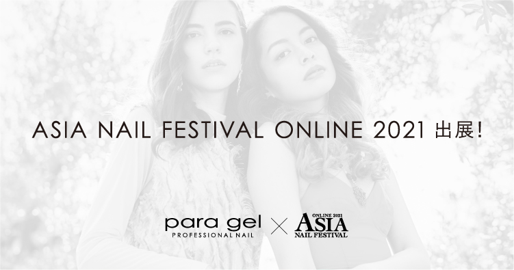 ASIA NAIL FESTIVAL ONLINE 2021 出展決定!