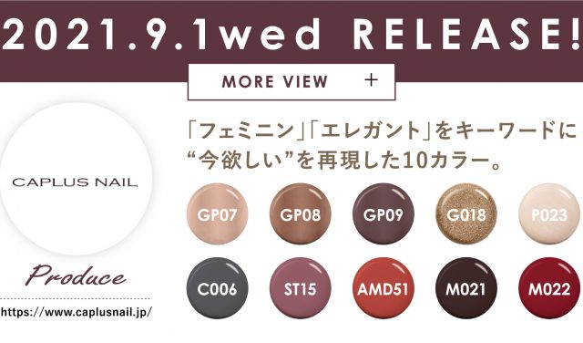 2021.9.1 NEW COLOR RELEASE!