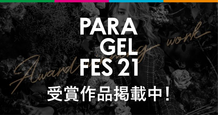 PARA GEL FES 21 受賞作品公開中!